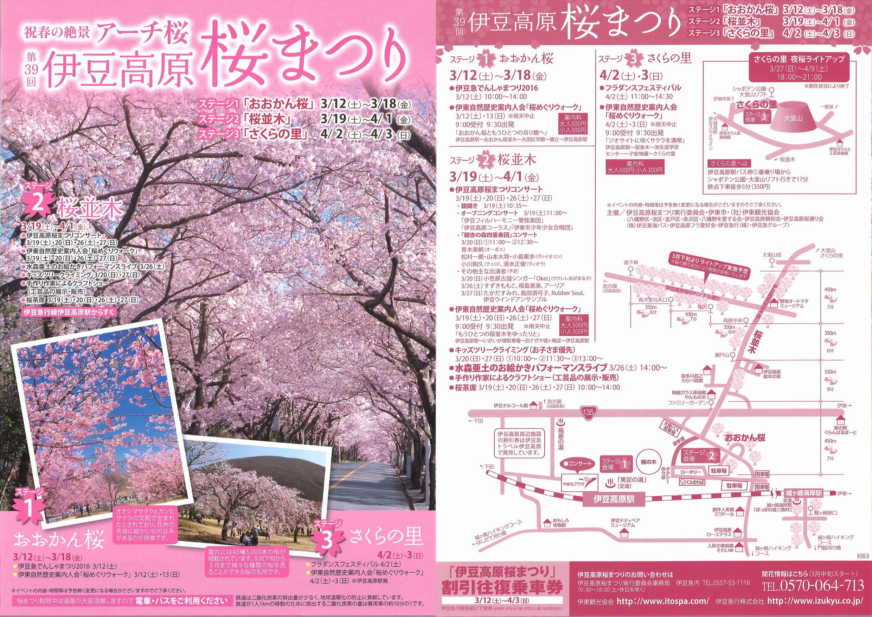 第39回伊豆高原桜まつり(連結縮小版)