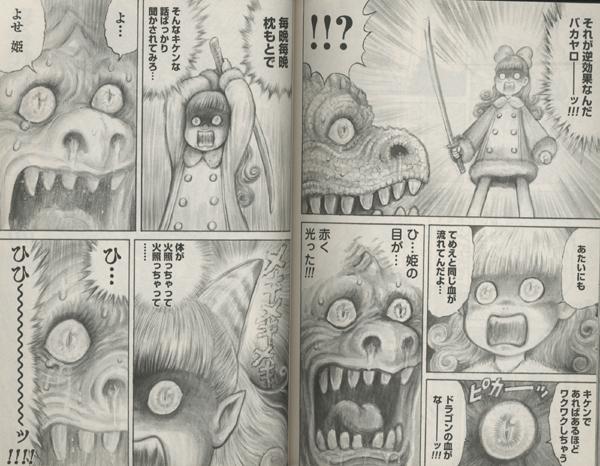 画像9-姫1