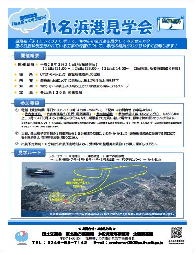 小名浜港見学会