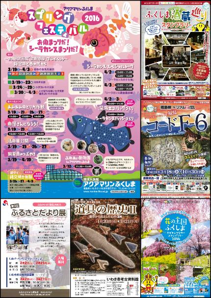 週末イベント情報 [平成28年3月18日(金)更新]