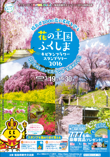花の王国ふくしまキビタンフラワースタンプラリー2016-1