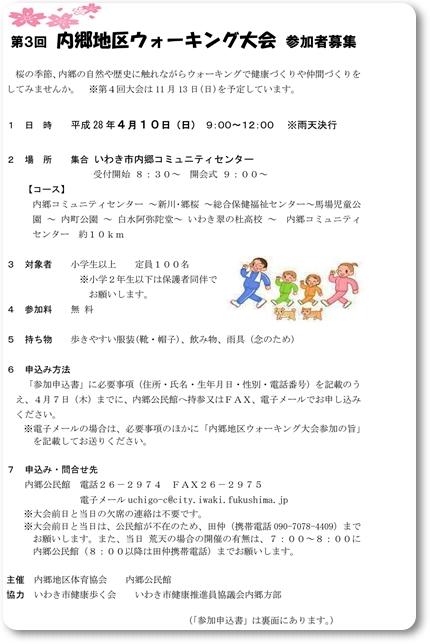 0410第3回内郷地区ウォーキング大会(表)