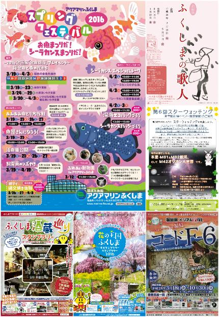 週末イベント情報 [平成28年4月1日(金)更新]