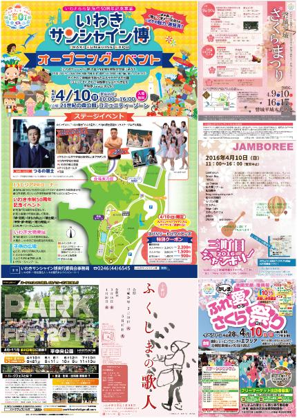 週末イベント情報 [平成28年4月8日(金)更新]