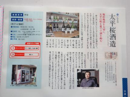 ふくしま酒蔵巡りスタンプラリー3