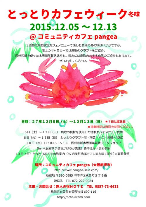 pangea冬味表