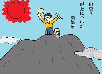 川柳:「山登り」10月