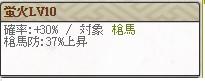 Lv10 京極