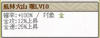 天 信玄(2)スキルLv10