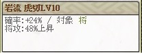 極 小次郎Lv10