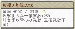 極 限定松永Lv10