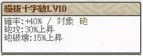 天 島津義久Lv10 2