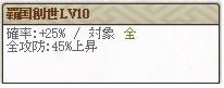 天 覇秀吉1
