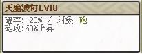 天 覇信長Lv10