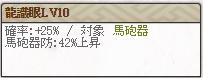 極 輝宗Lv10