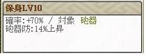 特 遊佐 Lv10