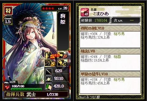ランクアップ 駒姫