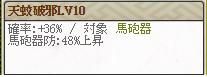 天 道三Lv10