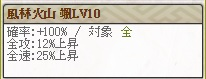 スキル信玄(2)スキルLv10