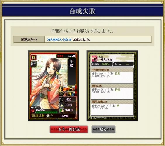 合成 千姫4