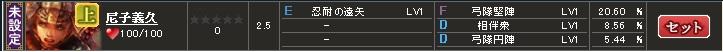 上 尼子テーブル1