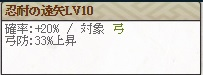 忍耐の遠矢Lv10