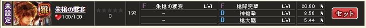 朱槍テーブル1
