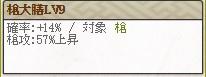 槍大膳Lv9