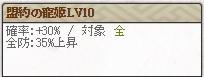 盟約Lv10