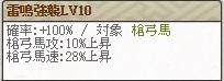 雷鳴Lv10