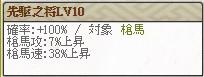 先駆Lv10