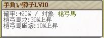 手負いLv10