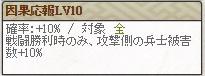 因果応報Lv10