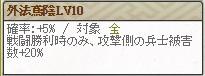 外法Lv10