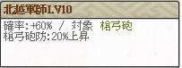 北越Lv10
