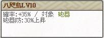 八咫烏Lv10