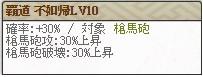 覇道LV10