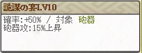 詭謀の宴Lv10
