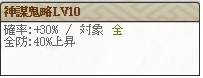 神謀Lv10