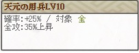 スキル天元LV10