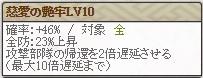 慈愛Lv10