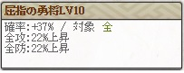 屈指LV10