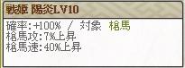 戦姫陽炎Lv10