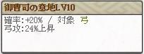 御曹司Lv10