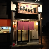 hatimakiya02.jpg