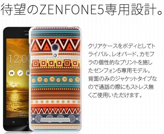 zenfone5-printcase02.jpg