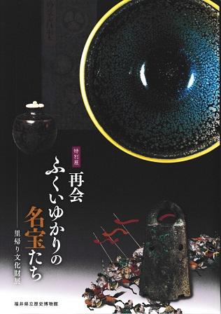 県博特別展図録2015年10月24日から11月23日