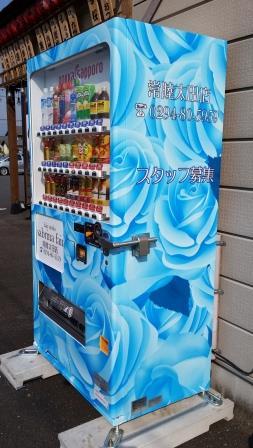 サブリナフェア常陸太田店