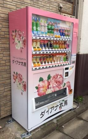 新井材木店