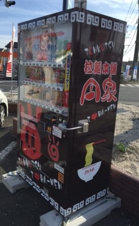 円家玉戸店